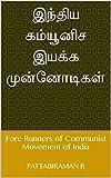 இந்திய கம்யூனிச இயக்க முன்னோடிகள்: Fore Runners of Communist Movement of India (Tamil Edition)