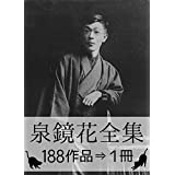 Kyoka Izumi Complete works (Japanese Edition)