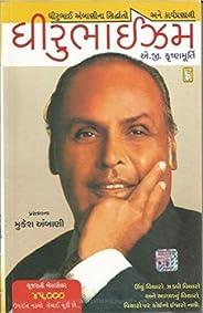 Dhirubhaism  (Gujarati)