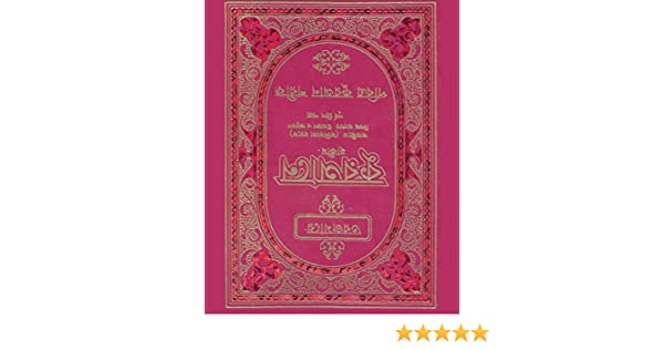 Buy Quran In Bengali Language And Arabic Book Online At Low