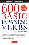 600 Basic Japanese Verbs: The Essential Reference Guide: Learn the Japanese Vocabulary and Grammar You Need to Learn Japanese and Master the JLPT (English Edition)