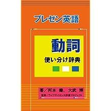 Purezen Eigo Doushi Tsukaiwake Jiten (Japanese Edition)