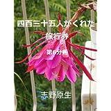 yonhyaksanjuhgoninga kureta ryokohken (Japanese Edition)