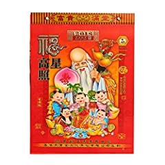 Idea Regalo - 2018 con il calendario lunare cinese cane calendario, calendario da muro, monocolore, versione di 32 K