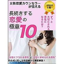 nagatudukisururennainogokui: zuttotaisetunisarerudannseininaruniha (Japanese Edition)