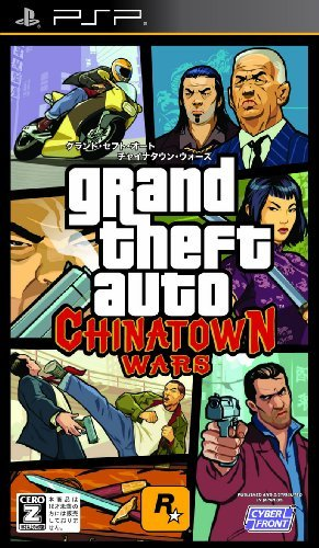 Grand Theft Auto: Chinatown Wars [Japan Import] by Rockstar Games (Grand Theft Auto Chinatown Psp)