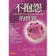 A Complaint Free World: How To Stop Complaining And Start Enjoying The Life You Always Wanted (Chinese Edition) by Bowen, Will (2008) Taschenbuch