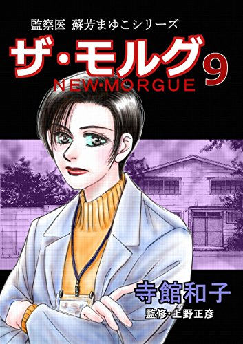 THE MORGUE: Series of the Coroner Mayuko Suou (Japanese Edition)