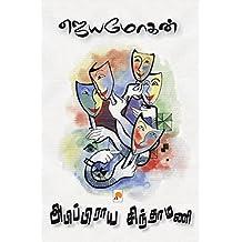 அபிப்பிராய சிந்தாமணி / Abippiraya Sinthamani (Tamil Edition)