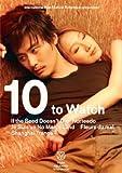 10 To Watch (Box 2) - 5-DVD Box Set ( Daca bobul nu moare / Je suis un no man's land...