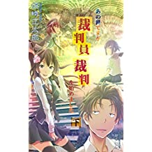 ANOYODESUGASAIBANINSAIBANWOHAZIMEMASHITA GE (Japanese Edition)