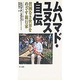Muhamado yunusu jiden : Hinkon naki sekai o mezasu ginkōka