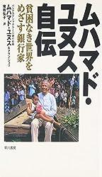 Muhamado yunusu jiden : Hinkon naki sekai o mezasu ginkoÌ