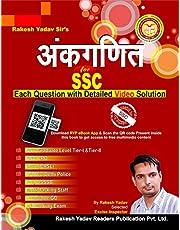 Rakesh Yadav Sir's Arithmetic Maths (Hindi) with Detailed Video Solutions