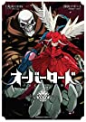 Overlord, tome 4 par Maruyama