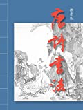 Tang poetry calligraphy: Set 363 Calligraphers Works of Calligraphy (Electronic book) (Japanese Edition)