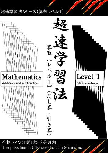 tyousokugakusyuuhou tyousokugakusyuuhousiri-zu (Japanese Edition)