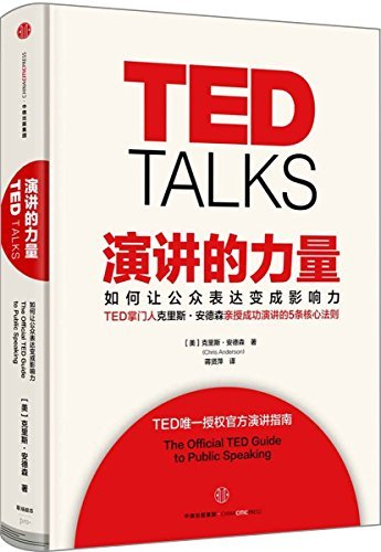 ted-talks-the-official-ted-guide-to-public-speaking-chinese-edition-by-chris-andersen-2016-08-01