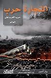 التجارة حرب؛ حرب الغرب على العالم (Arabic Edition)