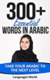 Learn Arabic: 300+ Essential Words In Arabic- Learn Words Spoken In Everyday Arabic (Speak Arabic, Arab, Fluent, Arabic Language): Forget pointless phrases, Improve your vocabulary