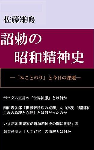 shouchokunoshouwaseishinnshi-mikotonoritokonnnitinokadai-japanese-edition
