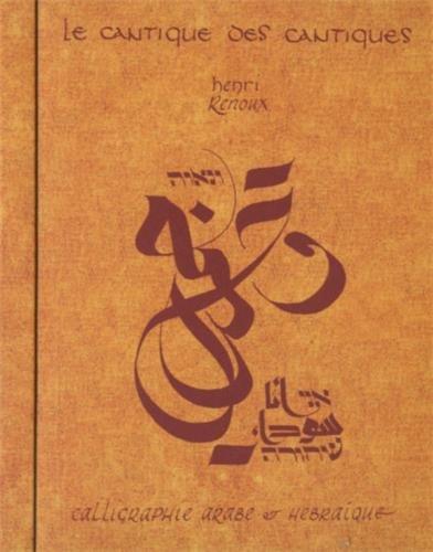 Le cantique des cantiques : Calligraphie arabe &am...