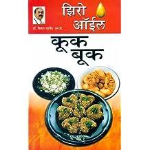 Zero Oil Cook Book (Marathi Edition)