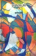 Sanshyatma