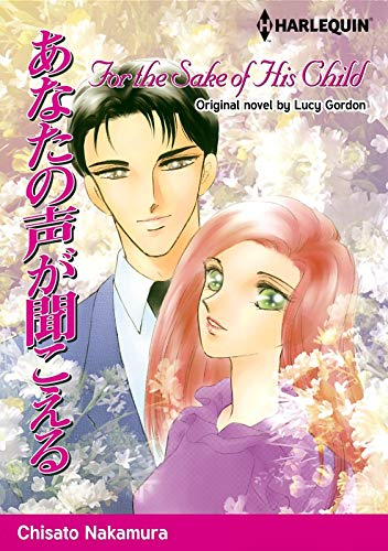 For The Sake Of His Child: Harlequin comics (English Edition)