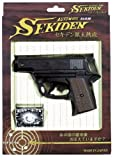 (50 departure input silver ball) silver ball gun cough Den automatic SAP.50 (japan import) by Sekiden
