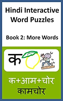 Hindi Interactive Word Puzzles Book 2: More Words by [Books, Chanda]