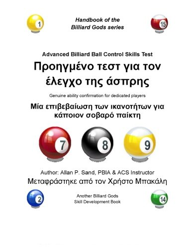 Advanced Billiard Ball Control Skills Test (Greek): Genuine ability confirmation for dedicated players por Allan P. Sand