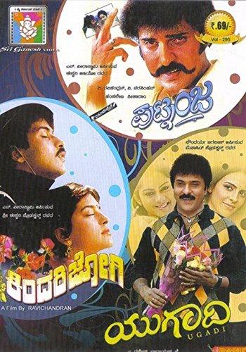 Puttanja/Kindari Jogi/Ugadi (3-in-1 Movie Collection)