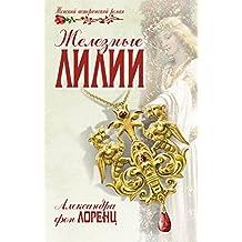 Железные лилии (Женский исторический роман) (Russian Edition)