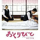 Okuribito [Soundtrack]