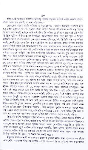 Bengali Classic Fiction Book | SRIKANTA | Sarat Chandra Chattopadhyay