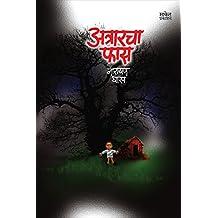 Atrarcha Fas (Marathi Edition)