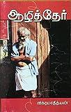 ஆழித்தேர் : Azhither (Tamil Edition)