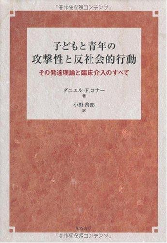 Kodomo to seinen no kōgekisei to hanshakaiteki kōdō : Sono hattatsu riron to rinshō kainyū no subete