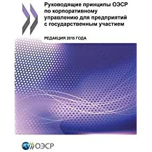 OECD Guidelines on Corporate Governance of State-Owned Enterprises, 2015 Edition: (Russian Version)