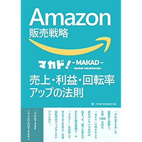 Amazon sales strategy: Law of sales and profits turnover up (Japanese Edition)