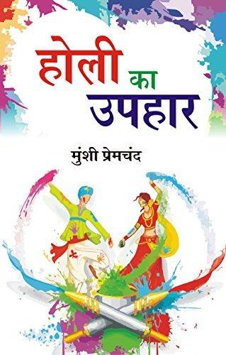 Holi Ka Uphaar (First)