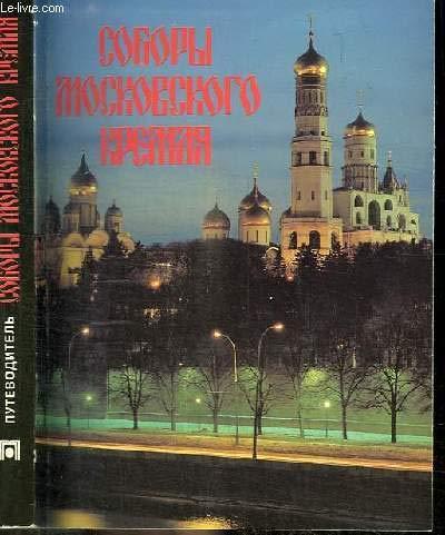 LIVRE EN RUSSE : VOIR PHOTOS - ART RELIGIEUX RUSSE par auteur russe