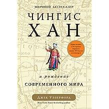 Чингисхан и рождение современного мира (Персона) (Russian Edition)