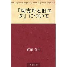 Kirishitan to kyu eta ni tsuite (Japanese Edition)