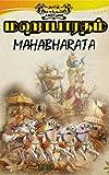 #8: Mahabaratham : மஹாபாரதம் : mahabarata : tamil history novel : tamil novels : tamil story books (Tamil Edition)
