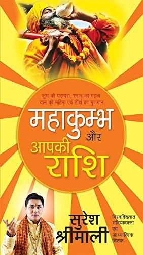 Mahakumbh Aur Aapki Rashi: Kumbh ki Parampara, Snaan Ka Mahatav, Daan ki Mahima Evam Teerth Ka Gunagaan