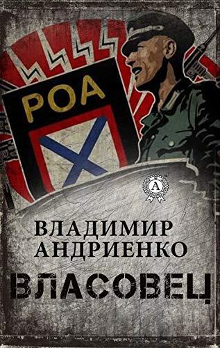 Власовец (Russian Edition)