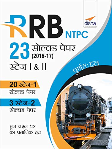 RRB NTPC 23 Solved Papers 2016-17 Stage I & II Hindi Edition