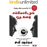Elloridamum Oru Kadhai: Everyone Has A Story - Tamil (Tamil Edition)